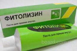 Фитолизин  (продам)