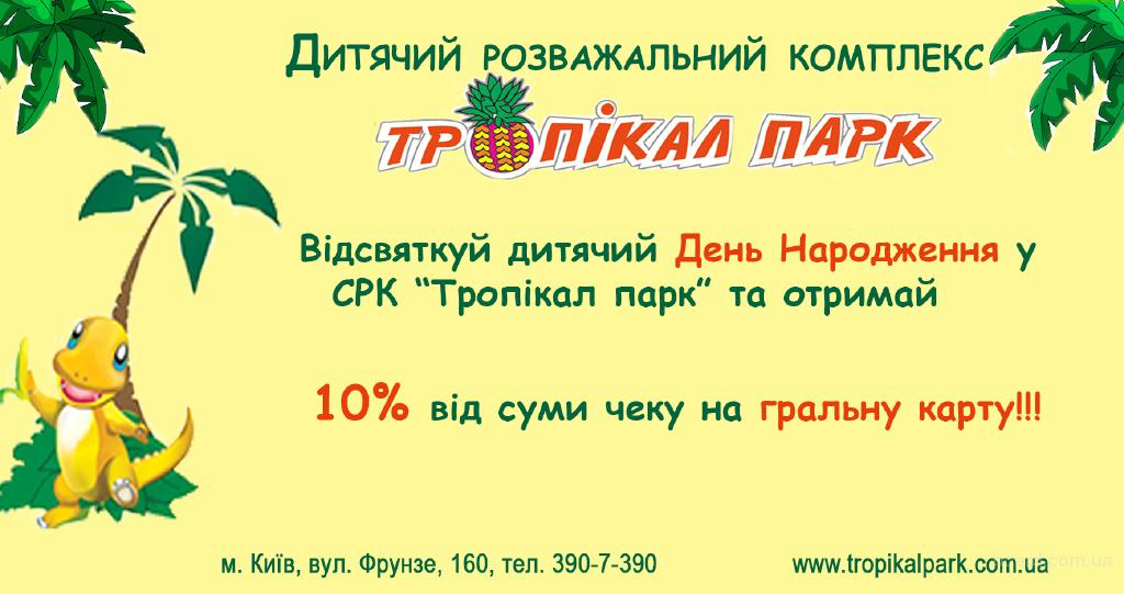 """Замовляйте святкування Дня Народження своєї дитини у СРК """"Тропікал парк""""!"""