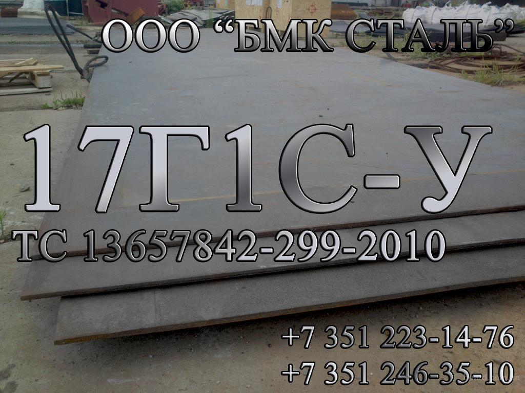 лист 17Г1С в наличии толщины от 2мм до 50мм