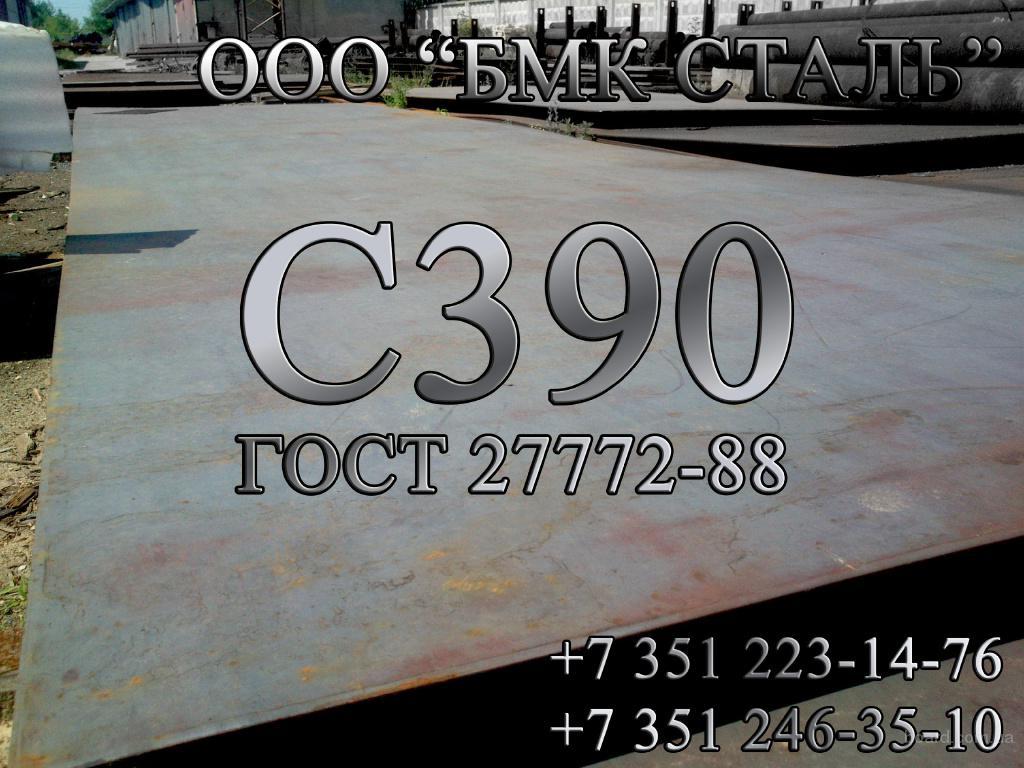 лист С390 в Наличии, оперативная транспортная доставка в любой Регион