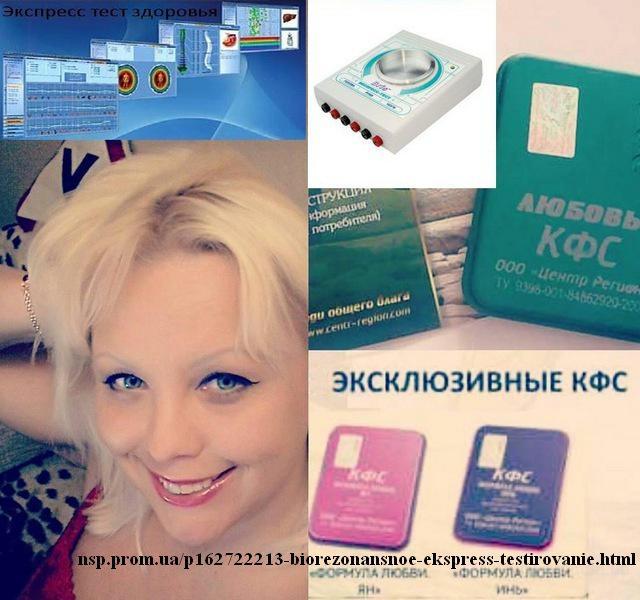Биорезонансное экспресс-тестирование диагностика на БРИС в Киеве