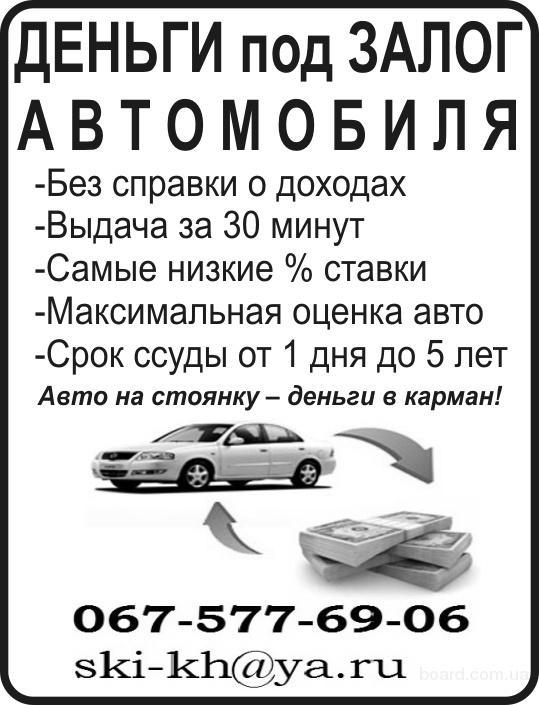Автоломбард в Харькове! Быстрый кредит под залог авто без постановки на стоянку
