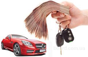 Кредит, ссуда, займ наличными - под залог авто