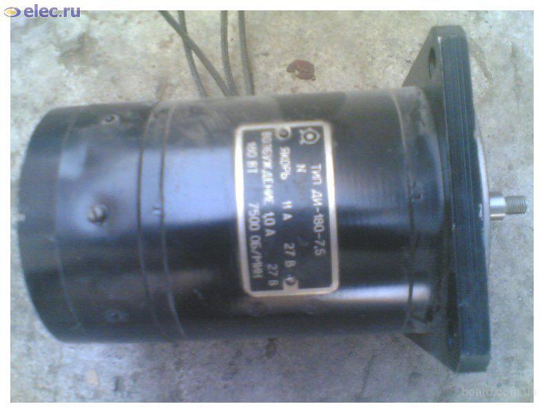 ДИ-180-7,5 (180вт;7500об.) электродвигатель.