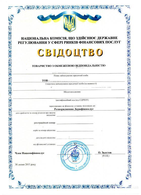 Продажа финансовой компании с лицензией НБУ на перевод денежных средств