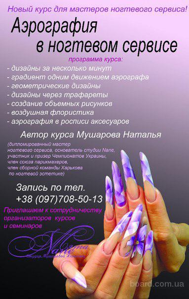 Курсы аэрографии в ногтевом сервисе Украина