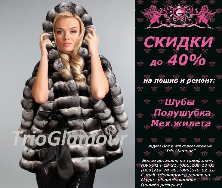 Индивидуальный пошив и ремонт одежды в Донецке
