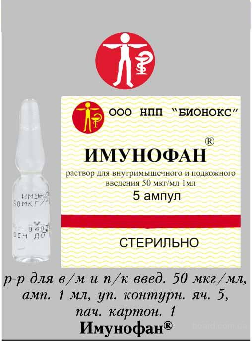 Продам лекарствен. препарат Имунофан 50 мкг/мл амп.№5   360 грн
