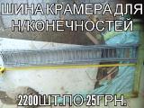 шина лестничная металлическая транспортная крамера на нижнюю конечность