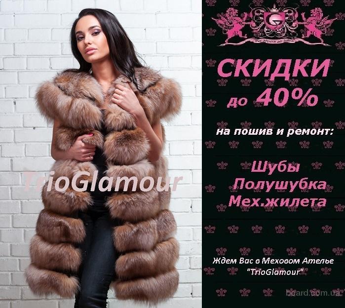 Меховые жилеты в Донецке по Лучшим Ценам