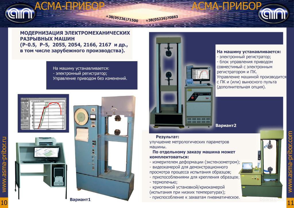 Модернизация микроскопов, разрывных машин, стилоскопов и др.