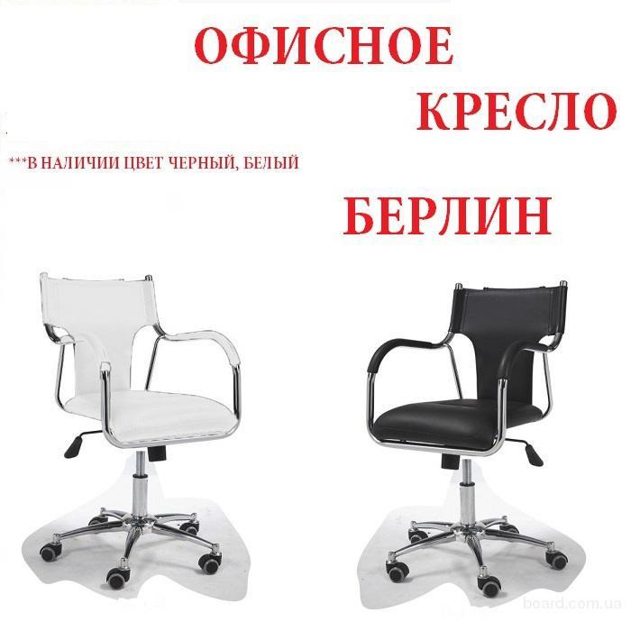 Офисные кресла Берлин! Цена 1630 грн!