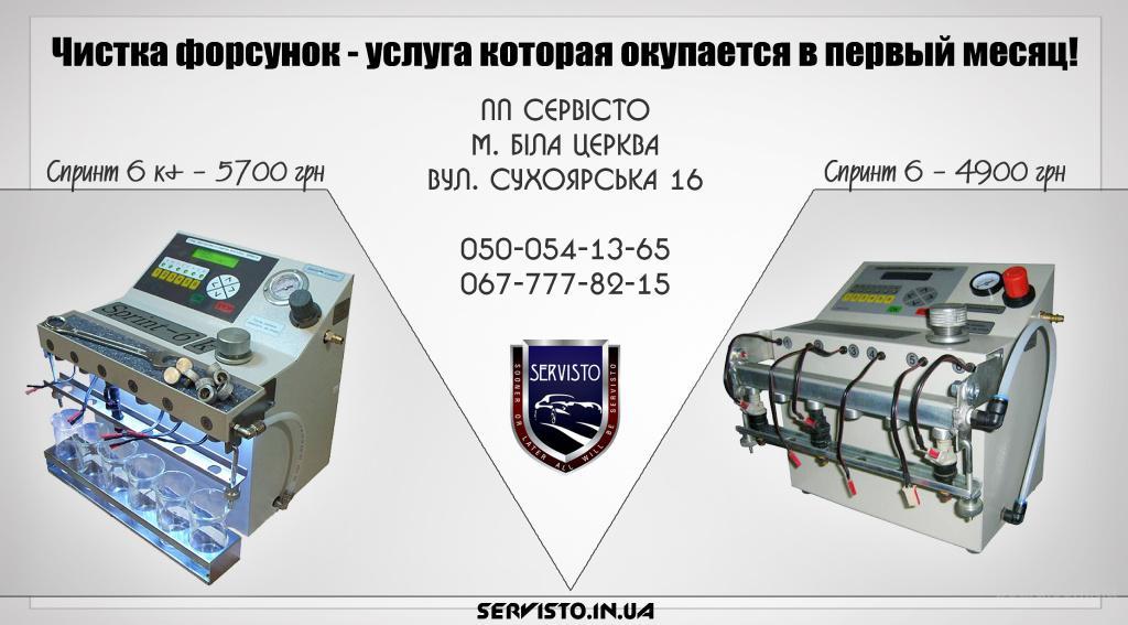 Стенд чистки инжекторных форсунок Спринт 6 К+ бензиновых для СТО
