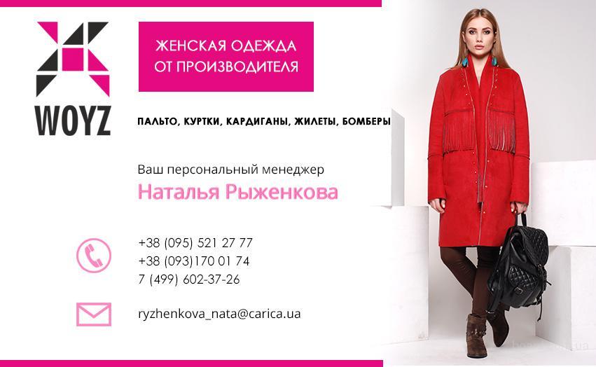 Женская верхняя одежда от производителя: пальто, куртки, жакеты, кардиганы ТМ X-Woyz