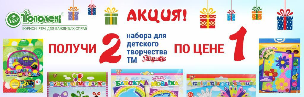 Получайте  2 набора для детского творчества по цене одного.