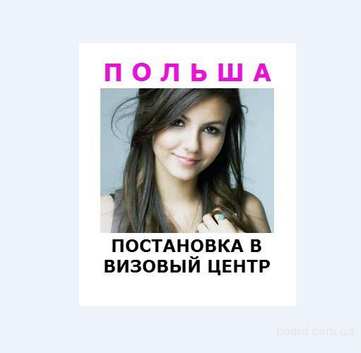 Запись в визовый центр Польша, в Киеве и Украине