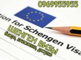 Виза в чистый паспорт 2 годовая шенген! приглашение , рабочие визы