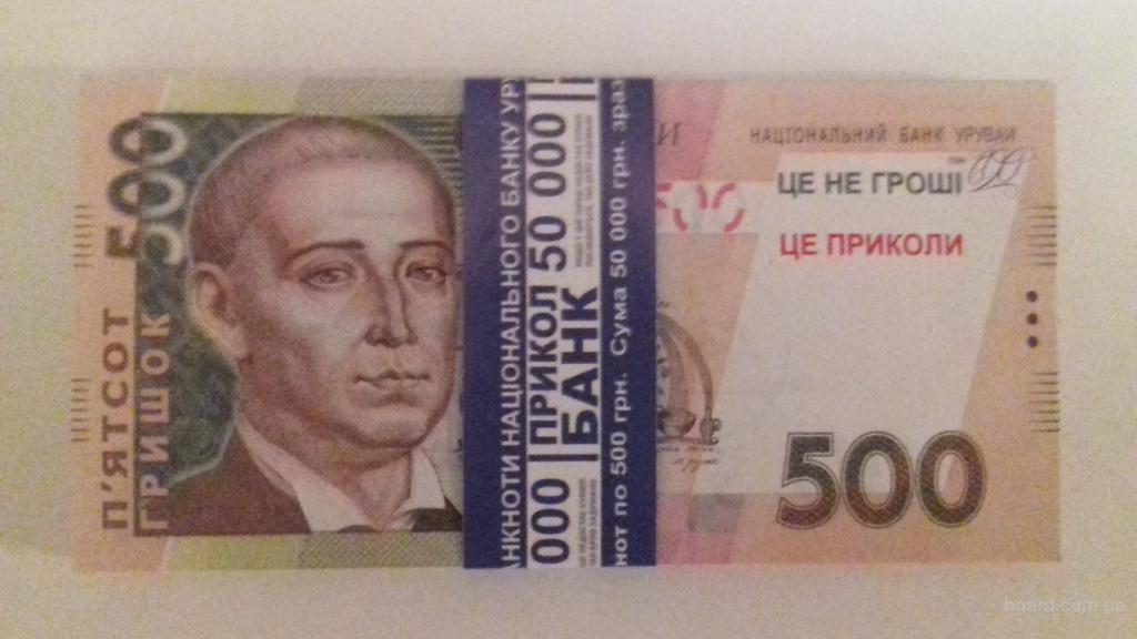 Сувенирные гривны 500 грн.