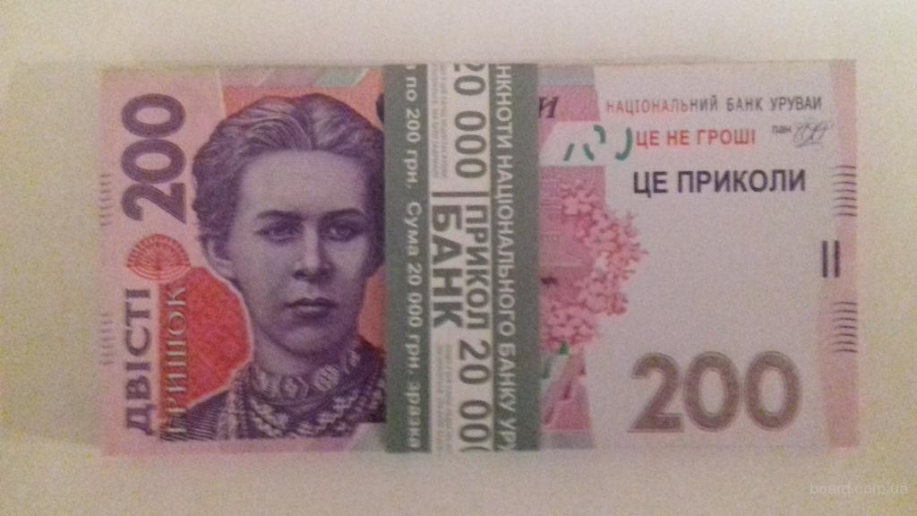 Деньги сувенирные 200 грн.