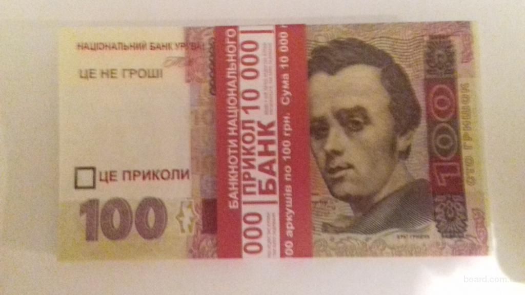 Гривны сувенирные Деньги сувенирные 100 грн.