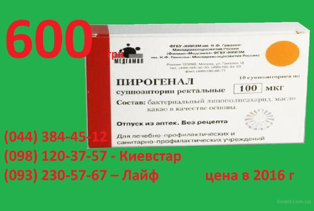 Пирогенал супп. ректал. 100 мкг  или 50 мкг №10 Медгамал (Россия)-600грн
