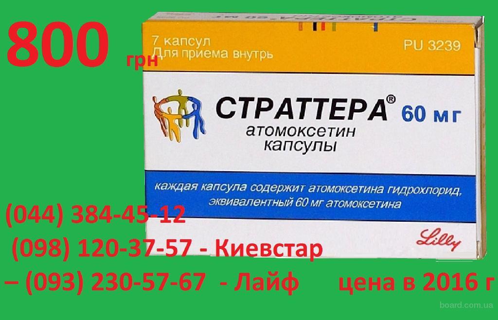 Страттера     (атомоксетин)   капс. 60 мг №7.  Eli Lilly  (США)