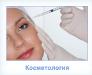 Услуги пластической хирургии в Киеве Dr-Plastic