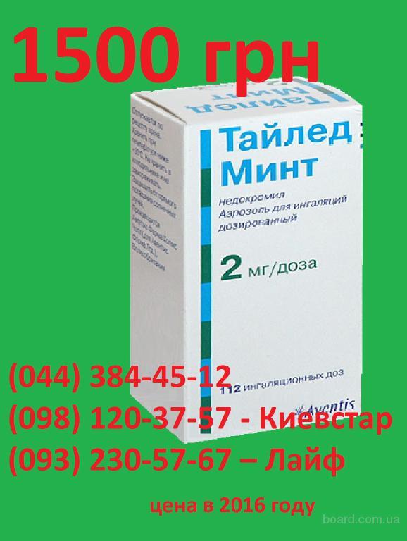 Тайлед минт    аэр. д/инг. 2 мг/1 доза фл. 112 доз. №1.  Fisons (Великобритания)