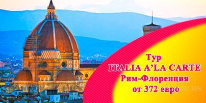 Тур в Италию, групповой тур Рим Флоренция 7н + авиа