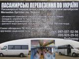 Оренда транспорту, пасажирські перевезення по Україні