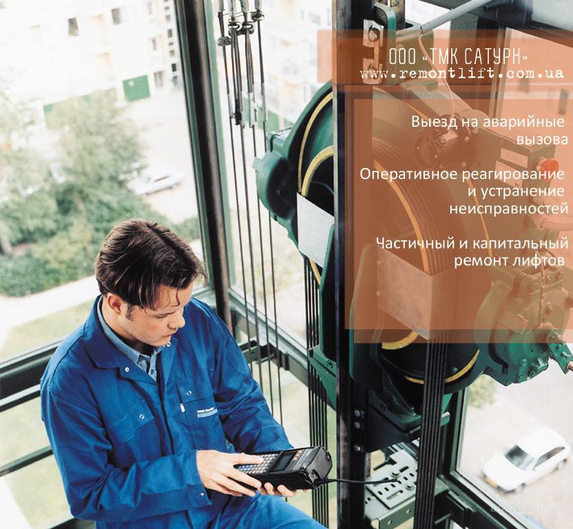 техническое бслуживание и аварийный ремонт лифтов
