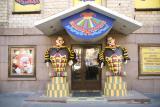 """Магазин карнавальных и прикольных товаров """"Будинок Клоунів"""""""
