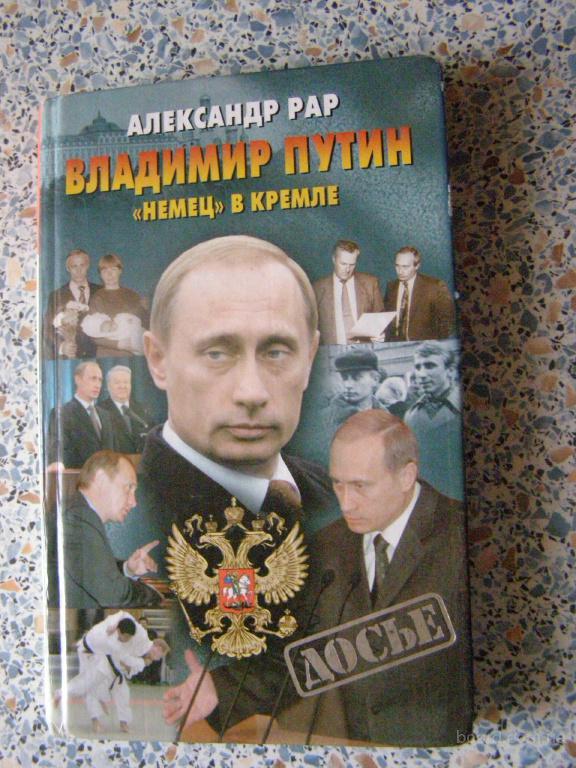 """Владимир Путин """"Немец"""" в Кремле"""