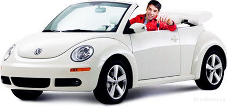 Кредит под залог авто! Авто у владельца! Минимальные процентные ставки (от 0.1% в день)