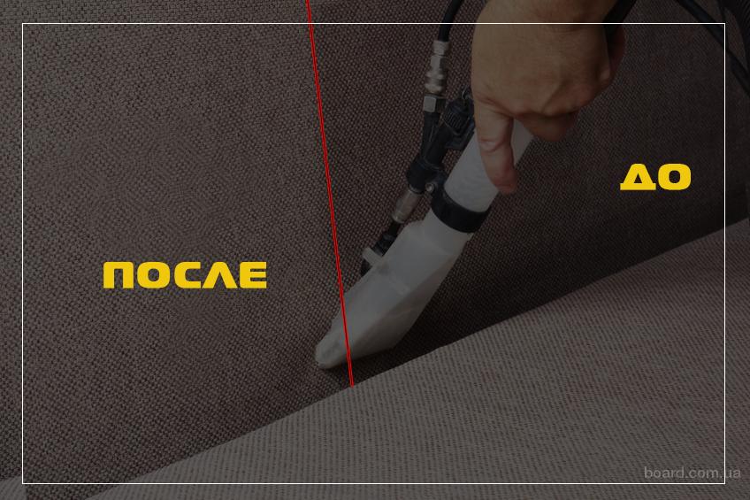 Химчистка ковров,диванов и мягкой мебели.
