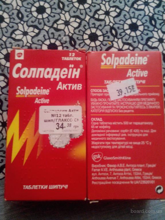 Шипящие таблетки Солпадеин Актив
