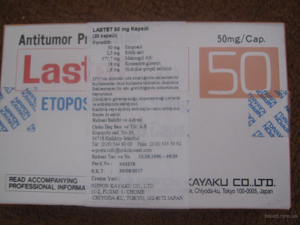 Продам этопозид в капсулах, 20 капсул по 50 млг (химия в таблетках для онкобольных).