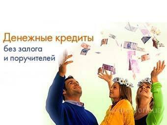 Кредит без справки о доходах в течении 15 минут