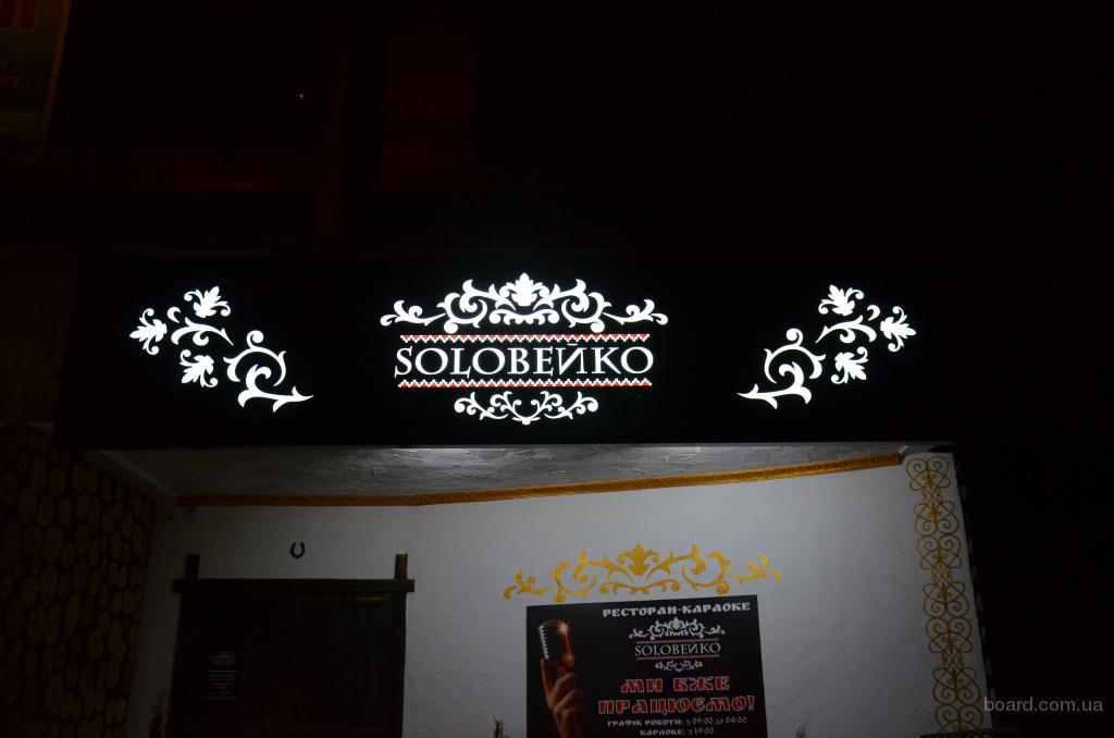 Изготовление наружной рекламы в городе Черкассы .
