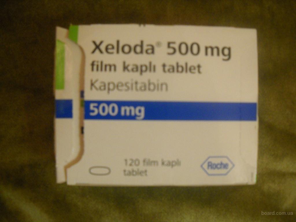 Продам Кселоду 500 мг