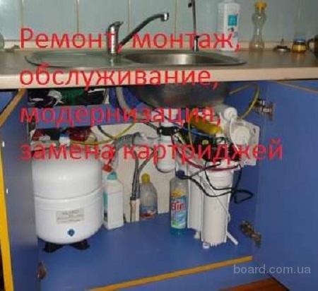Обратный осмос и другие фильтры для воды Ремонт, монтаж и сервис