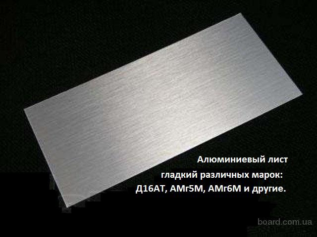 Алюминиевые листы Д16АТ и АМг6М