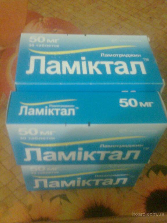 Продам Ламиктал