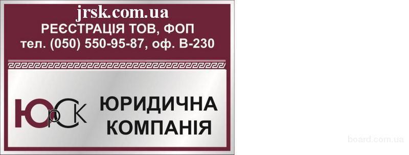 Регистрация ФЛП (ФОП) СПД, ООО. Закрытие ФОП.