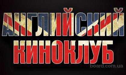 Английский Киноклуб в Одессе