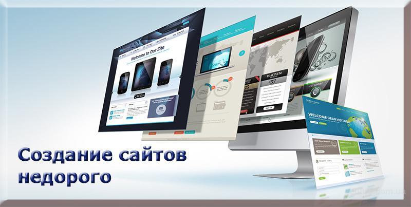 Создание сайтов. Адекватная цена и высокое качество.