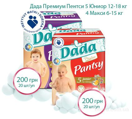 Памперсы Dada Premium Pantsy Junior 5 Maxi 4 20шт оптом