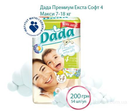 Памперсы Dada Premium Extra Soft Макси 4 7-18кг оптом