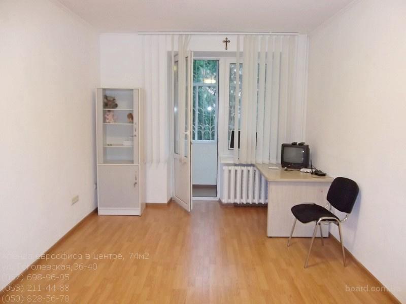 Аренда офиса 74м2 на Гоголевской (Артема)