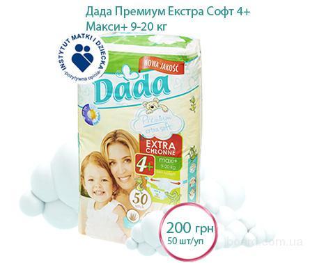 Памперсы Dada Premium Extra Soft Макси+ 4+ 50 шт оптом